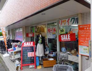 第4回(2014年)開催時から、浜銀通りの近くにあるWEショップこうほく日吉店を通じ寄付を行っている