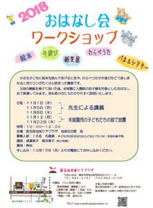 新吉田地域ケアプラザが主催する「2018おはなし会ワークショップ」(リンクはPDFファイル)の案内チラシ。講師の講義を3回受講した後、同ケアプラザで開催されている子育て支援の集い「はぐピョン」でおはなしを披露する(同ケアプラザ提供)