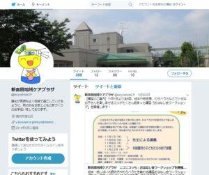 新吉田地域ケアプラザのキャラクター「ニコニコっち」がつぶやくツイッターやフェイスブックページも人気(写真は同ケアプラザのTwitterより)