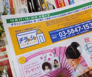 利用者は30~40代が全体の7割と、若いファミリー世帯に多く活用されている。チラッシュ独自の広告付きの折り込み表紙にチラシをはさみこんでいる。チラシがない日は配布は行われない