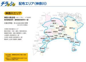 神奈川県内のチラッシュ配布エリア。対象エリアであっても配布できないエリアもある(写真はチラッシュの媒体資料より)