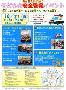 今年は10月21日(日)の11時30分から15時までトレッサ横浜で「横浜市 子どもの安全啓発イベント」が行われる(チラシは主催者提供)