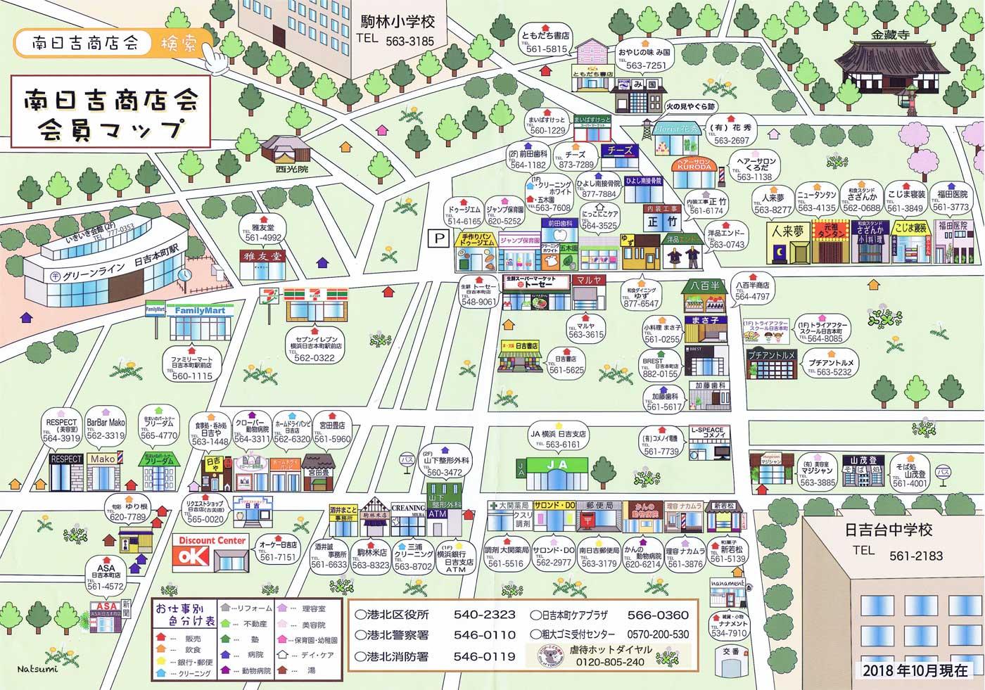 """変わりゆく店舗風景を反映、南日吉商店街が""""イラストマップ""""を約3年 ..."""