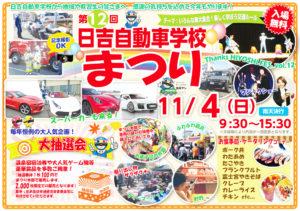 日吉自動車学校まつりの案内。スーパーカーは今年は赤のシボレーカマロ、白のフェラーリ、赤のアルファロメオ、そして白のアウディほか多数の人気の車が来場予定。抽選会などイベントも盛りだくさん(日吉自動車学校提供)