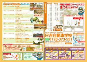 ステージや抽選会も昨年以上の工夫を凝らしているとのこと。日吉駅からの無料送迎バスも好評を博していた(日吉自動車学校提供)