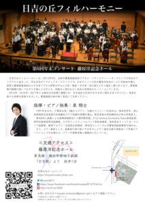 指揮・ピアノ独奏は、若手指揮者として知られる泉翔士さん。ピアノ奏者としての活動も活発に行う泉さんらしい「弾き振り」にも注目したい(日吉の丘フィルハーモニー提供)