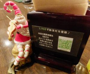 LINE@での情報配信も新たにスタート!同店の最新の公演情報をラインで得ることができる
