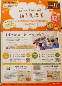 地域に掲示された株式会社AsMama(アズママ)がアピタテラス横浜綱島で初開催する「親子交流会~音楽であそぼう!親子で楽しむリトミック」の案内チラシ
