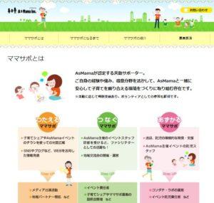アズママは「ママサポーター(ママサポ)」が子育て中の利用者を支援するしくみづくりを行っている(同社サイト)