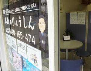 高田駅から徒歩約4分、大型ホームセンター「HOME'S港北高田店」や株式会社トーエル本社も道路向かいにある「葬儀のりょうしん」。店頭入口すぐに相談スペースがある