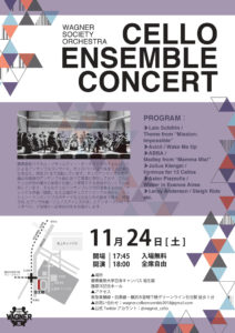 """チェロの魅力を伝えたい!慶應ワグネルのチェロのアンサンブル演奏会は、この日のために団員が編曲した特別バージョンの曲目なども交え、""""熱き想い""""で演奏される予定(主催者提供)"""