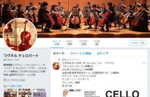 「ワグネル チェロパート」のツイッター(写真)では、チェロ演奏会の曲目紹介や、演奏に賭ける意気込みを紹介している