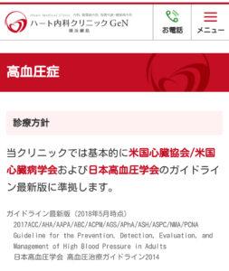 同院の診療方針は、基本的に米国心臓協会・米国心臓病学会および日本高血圧学会のガイドライン最新版に準拠している(同院サイト・高血圧症のページより)
