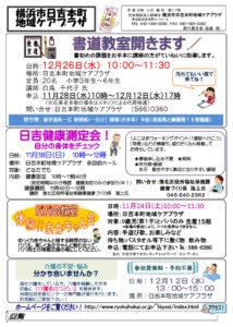 日吉本町地域ケアプラザからのお知らせ(2018年11月号・1面)~書道教室開きます(12月26日)、日吉健康測定会!(11月18日)、パパの教室~体験!!あかちゃん会(11月24日)、介護者のつどい(12月12日)