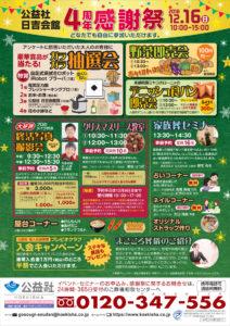 NHK「助けて!きわめびと」にも出演した1級葬祭ディレクターの安宅秀中(あたぎ・ひでなか)さんによる「家族葬セミナー」も事前予約制で開催(同館提供)