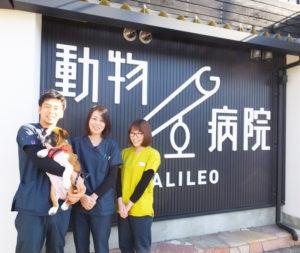 日吉駅から徒歩約5分の綱島街道沿いに、今年(2018年)4月開業した「日吉ガリレオ動物病院」。院長で獣医師の鈴木啓介さん(左)、勝村桃子さんら同院の獣医師・スタッフと