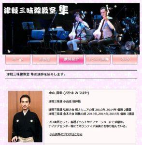 小山さんは、東京都品川区(戸越銀座駅徒歩2分)の場所でも「津軽三味線教室 隼」を開設している(講師紹介のページより)