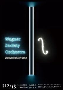 第16回を数える「弦楽演奏会」では、同パートを中心とし、管楽器やピアノも交えた総勢22グループ、約100名での演奏を披露予定(主催者提供)