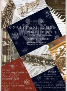冬の演奏会らしさ、クリスマスらしさを意識した「ワグネル木管セクション」の演奏会チラシ。木管セクションの団員により、今回の演奏会に出演する楽器たち全てが描かれている(主催者提供)