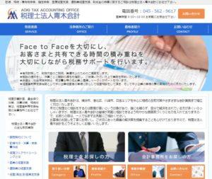 税理士法人青木会計のサイト。人とのつながりを重んじてきた青木さんらしい「Face to Faceを大切に」との文言が綴られている