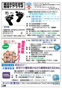 日吉本町地域ケアプラザからのお知らせ(2018年12月号・1面)~男の健足~まずは歩ける足(フットケア)から(1月17日~)、健康体操体験しましょう!(1月21日)、終活セミナー「自宅で介護を受けながら最期を迎えるために」(1月9日)