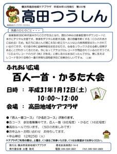 高田つうしん(2018年12月号・1面)~ふれあい広場「百人一首・かるた大会」(2019年1月12日)