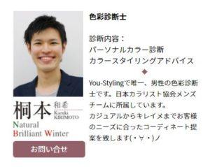 ユー・スタイリングで男性唯一の色彩診断士・桐本和希さん。今回診断を行う日本カラリスト協会メンズチームに所属している(ユー・スタイリングの「診断士紹介」ページより)