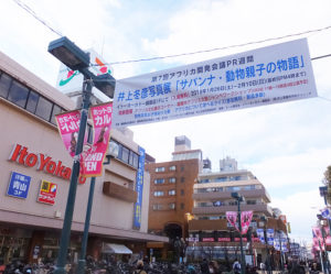 開催初日、10時30分から栗田るみ港北区長らも参加し、開会式典もパデュ中央広場で行われました