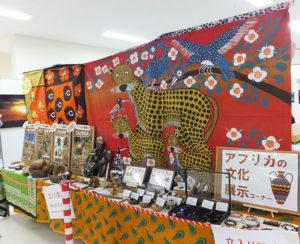 アフリカの文化やポップアートも紹介