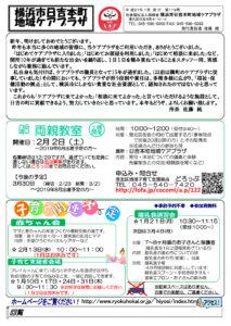 日吉本町地域ケアプラザからのお知らせ(2019年1月号・1面)~新年のご挨拶、土曜開催「両親教室」(2月2日)、子育て関連予定~赤ちゃん会(2月13日)、子育て支援者会場、離乳食講習会(1月21日・3月4日)