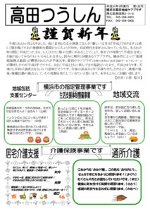 高田つうしん(2019年1月号・1面)~謹賀新年~横浜市の指定管理事業・介護保険事業(年頭挨拶)