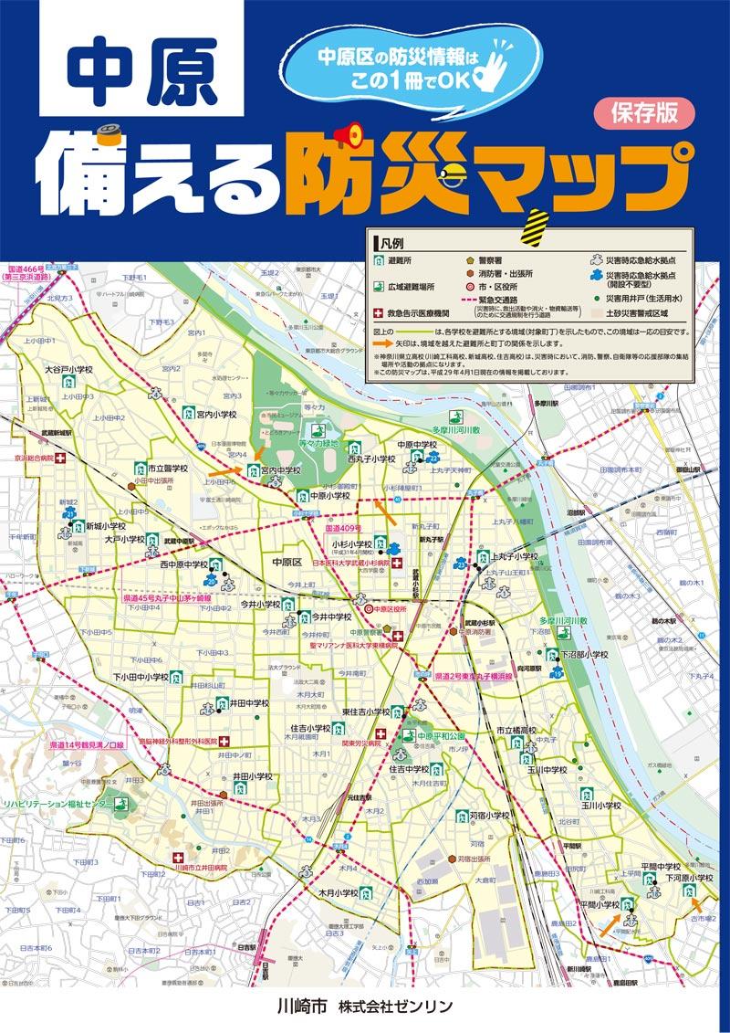 大磯町 ハザードマップ