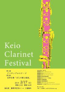 「オール慶應」のクラリネット奏者が世代を越え、日吉に集結する「慶應クラリネットフェスティバル」は2月17日(日)午後開催(主催者提供)