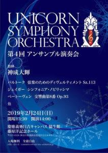 慶應義塾中等部の卒業生有志が中心となって2010年に結成したユニコーン・シンフォニー・オーケストラは、同校の象徴であり守り神ともいわれる「ユニコーン」の名を冠している(同オーケストラ提供)