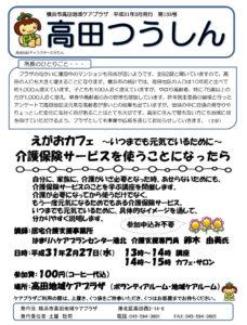 高田地域ケアプラザ「高田つうしん」(2019年2月号・1面)~えがおカフェ~いつまでも元気でいるために~「介護保険サービスを使うことになったら」(2月27日)