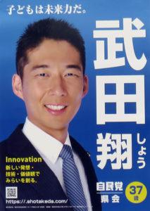 武田しょう候補者
