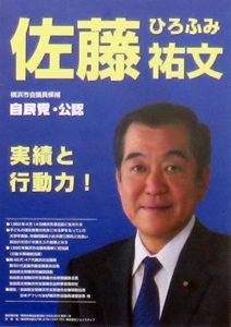 佐藤ひろふみ候補