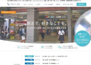 藤田さんは、昨年(2018年)秋の「カルチャー日吉」ホームページの総リニューアルにも尽力。SNS(Facebookページ・ツイッター)での情報発信にも力を注いでいる