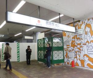 綱島駅構内や周辺でも駅や高架下での改修工事が進んでいる(2019年2月28日)