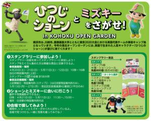 港北区制80周年、また来年開催の東京2020オリンピック・パラリンピックの英国キャンプ地となることも踏まえ、英国生まれのキャラクター「ひつじのショーン」と港北区のキャラクターミズキーが初来場。英国はオープンガーデン発祥の地でもある(港北区のサイトに掲載の同イベントのパンフレットより)
