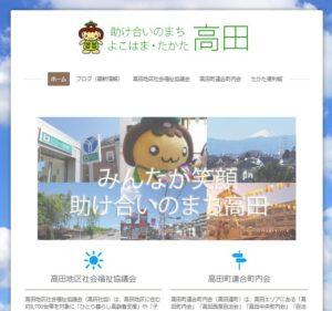 高田地区社会福祉協議会(高田社協)と高田町連合町内会が開設した新ホームページ「助け合いのまち よこはま高田(たかた)」。「みんなが笑顔」と銘打ち、町のゆるキャラ・たかたんが登場している