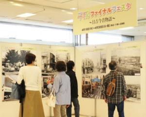 きのう(2019年)4月18日から始まったパネル写真展「日吉今昔物語」は、11時から20時まで、日吉東急アベニュー南館3階の天一書房前で、4月30日(火・祝)まで開催