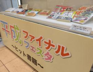 平成のヒット書籍やゲーム、携帯電話なども館内に展示。日吉東急スタッフが平成時代を懐かしむ「ひとこと」コメントの掲示も見どころ