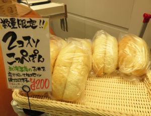 北海道産のご飯を練り込んだ「ごはんコッペパン」は、ふかふかでモッチリした食感に。コッペパンのみでの購入も可能