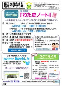 日吉本町地域ケアプラザからのお知らせ(2019年4月号・1面)~港北区版『わた史ノート』、twitter(ツイッター)始めました、Let's 「コグニサイズ」~認知機能を高めるエクササイズ
