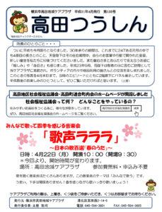 高田地域ケアプラザ「高田つうしん」(2019年4月号・1面)~高田地区社会福祉協議会・高田町連合町内会のホームページが開設しました、みんなで歌って四季を感じる音楽会「歌声ラララ」