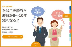 日本医師会も「喫煙は百害あって一利なし」と、たばこ習慣に警鐘を鳴らす(同医師会のサイトより)