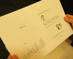 禁煙外来の受診者には看護師が作った「禁煙日記」を使用してもらう予定