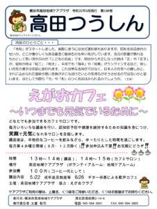 高田地域ケアプラザ「高田つうしん」(2019年5月号・1面)~えがおカフェ~いつまでも元気でいるために