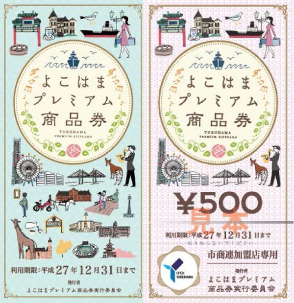 プレミアム 付き 商品 券 横浜 市 「横浜市プレミアム付商品券」が10月1日から購入・利用を開始!